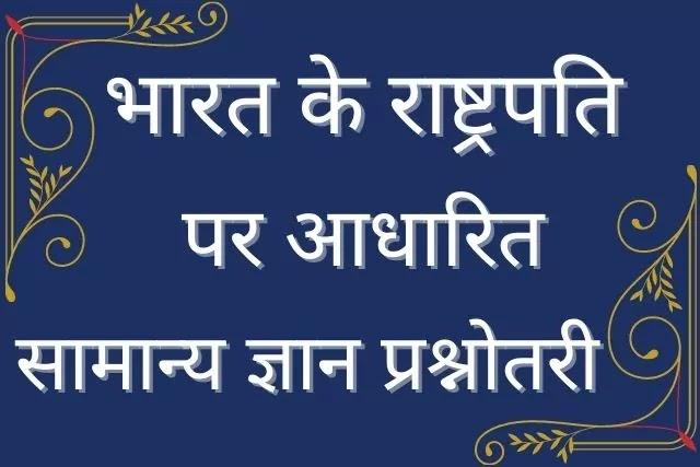 भारत के राष्ट्रपति पर आधारित सामान्य ज्ञान प्रश्नोतरी