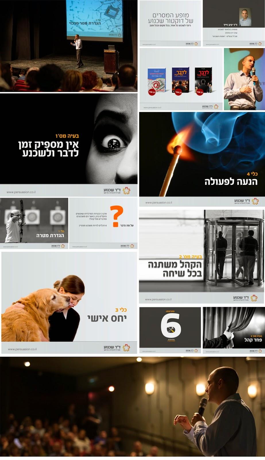 עיצוב למצגת |  |  רון ידלין מעצב גרפי