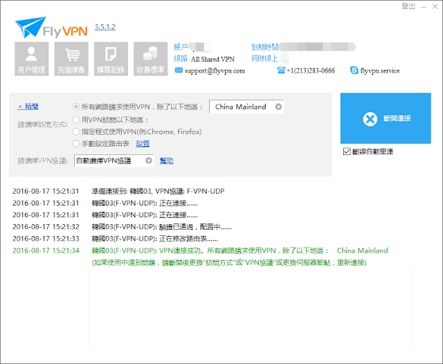 華人最流行用的韓國VPN推薦:FlyVPN