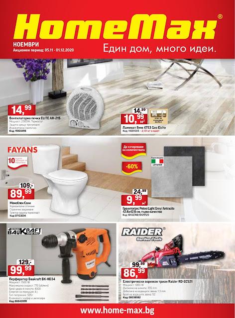 HomeMax Каталог - Брошура 05.11 - 01.12 2020 → ТОП ОФЕРТИ