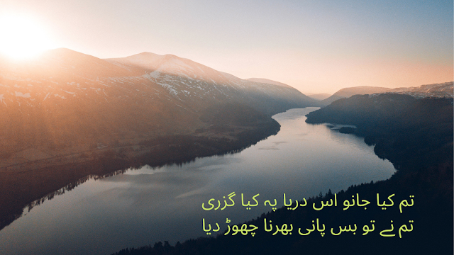 urdu shayari - poetry in urdu - 2 line poetry for facebook and whatsapp status, Darya Sad shayri by Tehzeeb hafi