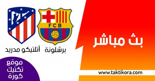 مشاهدة مباراة برشلونة واتليتكو مدريد بث مباشر اليوم 06-04-2019 الدوري الاسباني