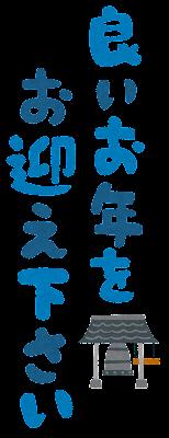 「良いお年をお迎え下さい」のイラスト文字(縦)