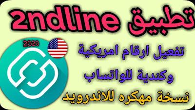 تحميل تطبيق 2ndline لتفعيل رقم امريكي نسخة مهكرة وداعآ للحظر جدد 2020