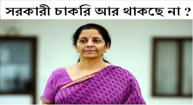 finance-minister-nirmala-sitharaman-announce-a-new-public-sector-policy