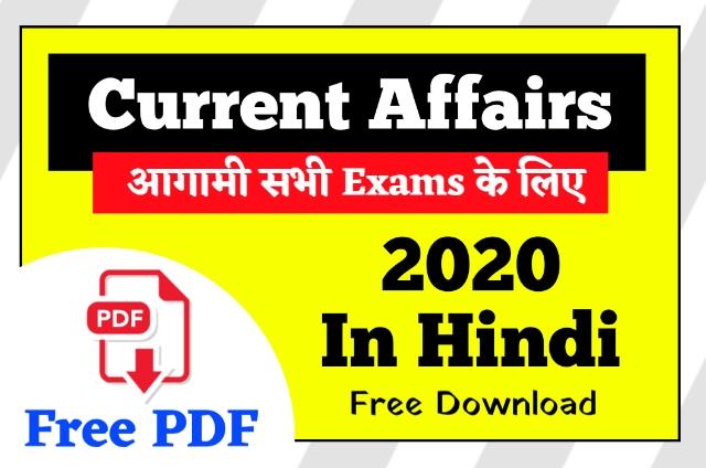 2021 Current Affairs PDF download Free | Current Affairs 2021 in Hindi PDF Downaload Free