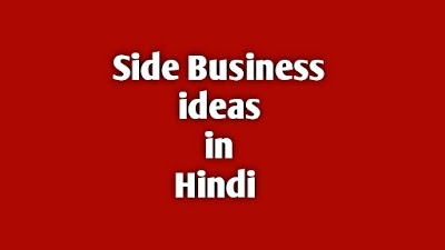 Side Business Ideas in Hindi, side business ideas