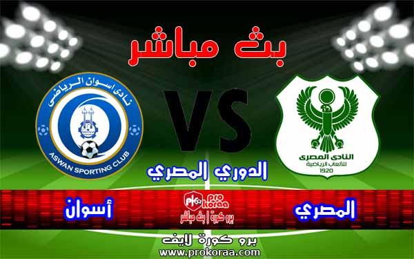 مشاهدة مباراة المصري واسوان بث مباشر
