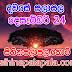 Lagna Palapala Ada Dawase  | ලග්න පලාපල | Sathiye Lagna Palapala 2020 | 2020-12-24