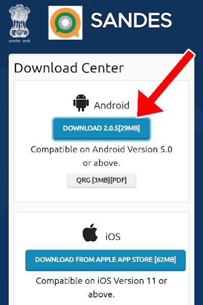 Sandes Instant Messaging App Download