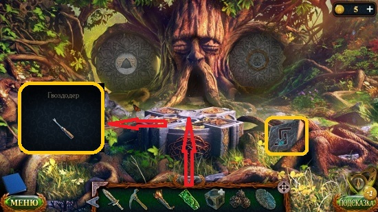 берем гвоздодер, руну и оставляем кристалл в игре затерянные земли 5