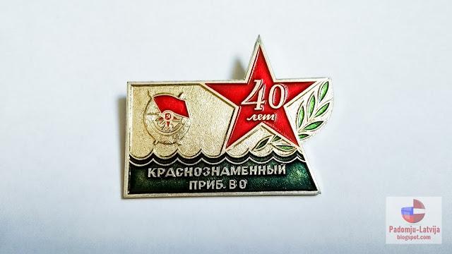 значок краснознамённый прибалтийский военный округ 40 лет