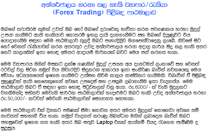 Forex trading jobs in sri lanka