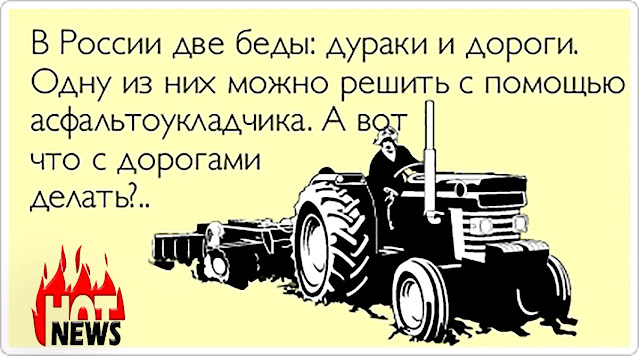 «Прошить дорогами» страну у Путина пока не получилось, с газификацией ситуация аналогичная (и это в стране – крупнейшем добытчике газа)