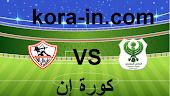 كورة اون لاين نتيجة مباراة الزمالك والمصري البورسعيدي اليوم 16-01-2021 الدوري المصري