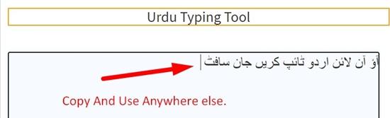 How to write urdu online step 4