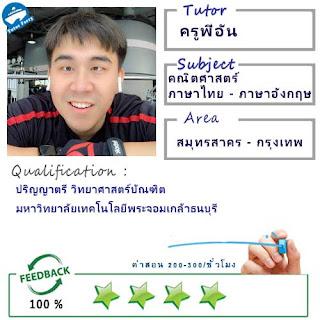 ครูพี่อั๋น (ID : 13520) สอนวิชาคณิตศาสตร์ ที่สมุทรสาคร