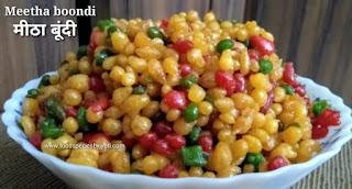 Homemade sweet boondi