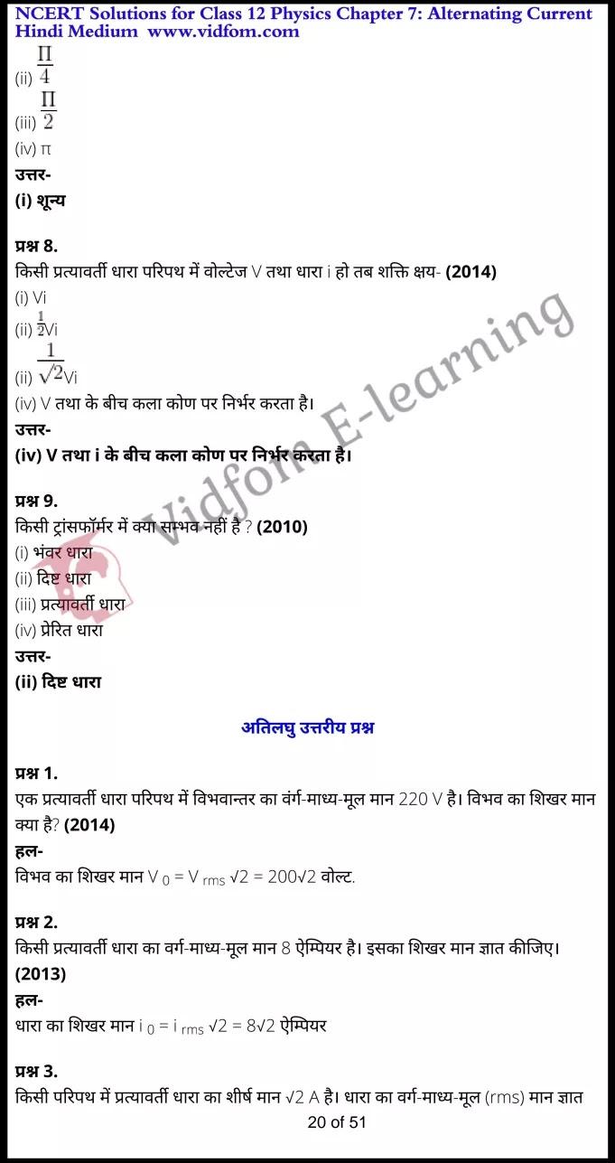 class 12 physics chapter 7 light hindi medium 20