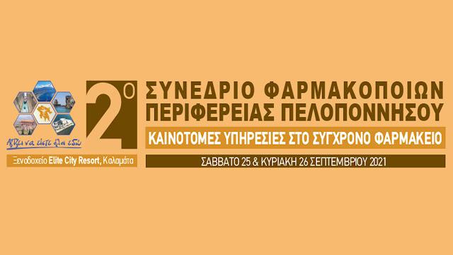 25 και 26 Σεπτεμβρίου το 2ο Συνέδριο Φαρμακοποιών Περιφέρειας Πελοποννήσου