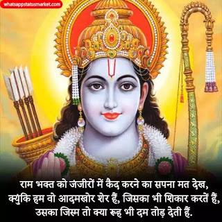 jai shree ram shayari image download