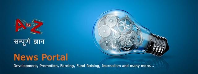 News Portal चलाने के बारे में 'सम्पूर्ण-ज्ञान' (A to Z Knowledge)! मात्र 1 Article में...