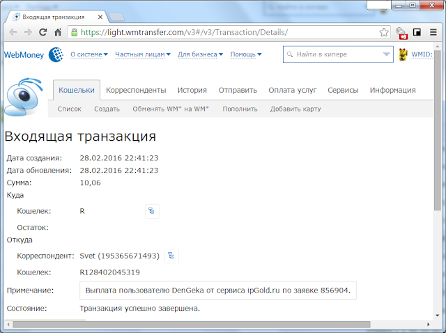 IP Gold.ru - выплата на WebMoney от 28.02.2016 года
