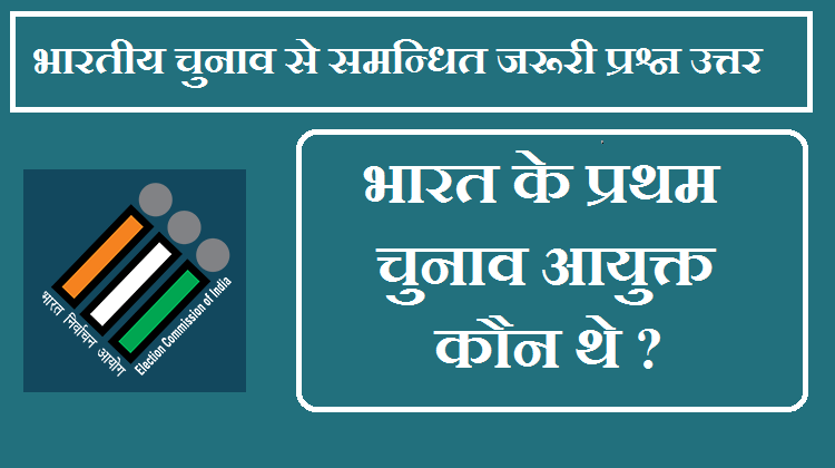 Question and Answer about election in Hindi