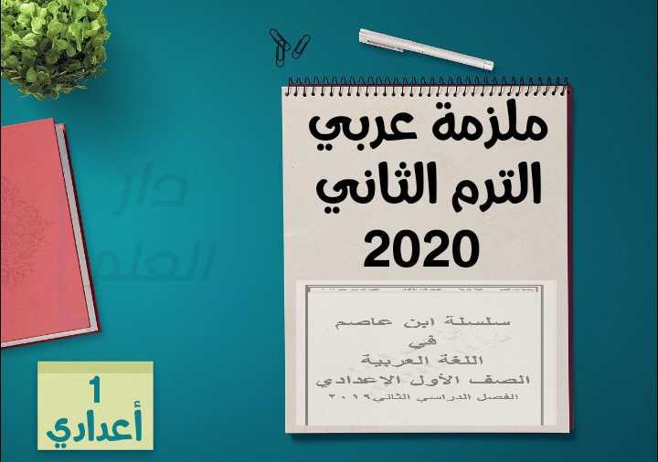 مذكرة عربى للصف الاول الاعدادى الترم الثانى 2020