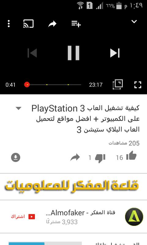 كيفية حل مشكلة الشاشة السوداء بفيديوهات اليوتيوب للاندرويد