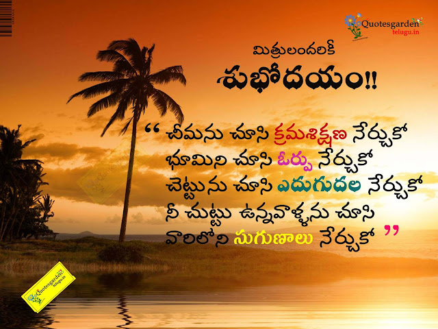 Inspiring good morning quotes in telugu-Latest good morning thoughts for life-631