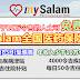 年收入少于10万令吉的人士可以免费申请MySalam全国医药保险计划