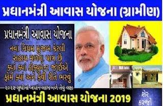 Pradhan Mantri Awas Yojana Form, Application Progress - pmaymis.gov.in