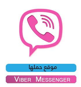 تحميل تطبيق فايبر Viber 2020 للدردشة والمكالمات الصوتية للكمبيوتر و الهواتف المحمول