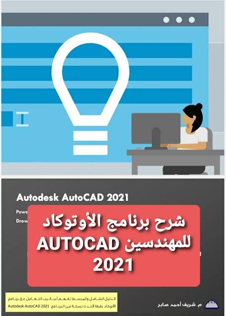 تحميل كتاب شرح الأوتوكاد للمهندسين AUTOCAD 2021