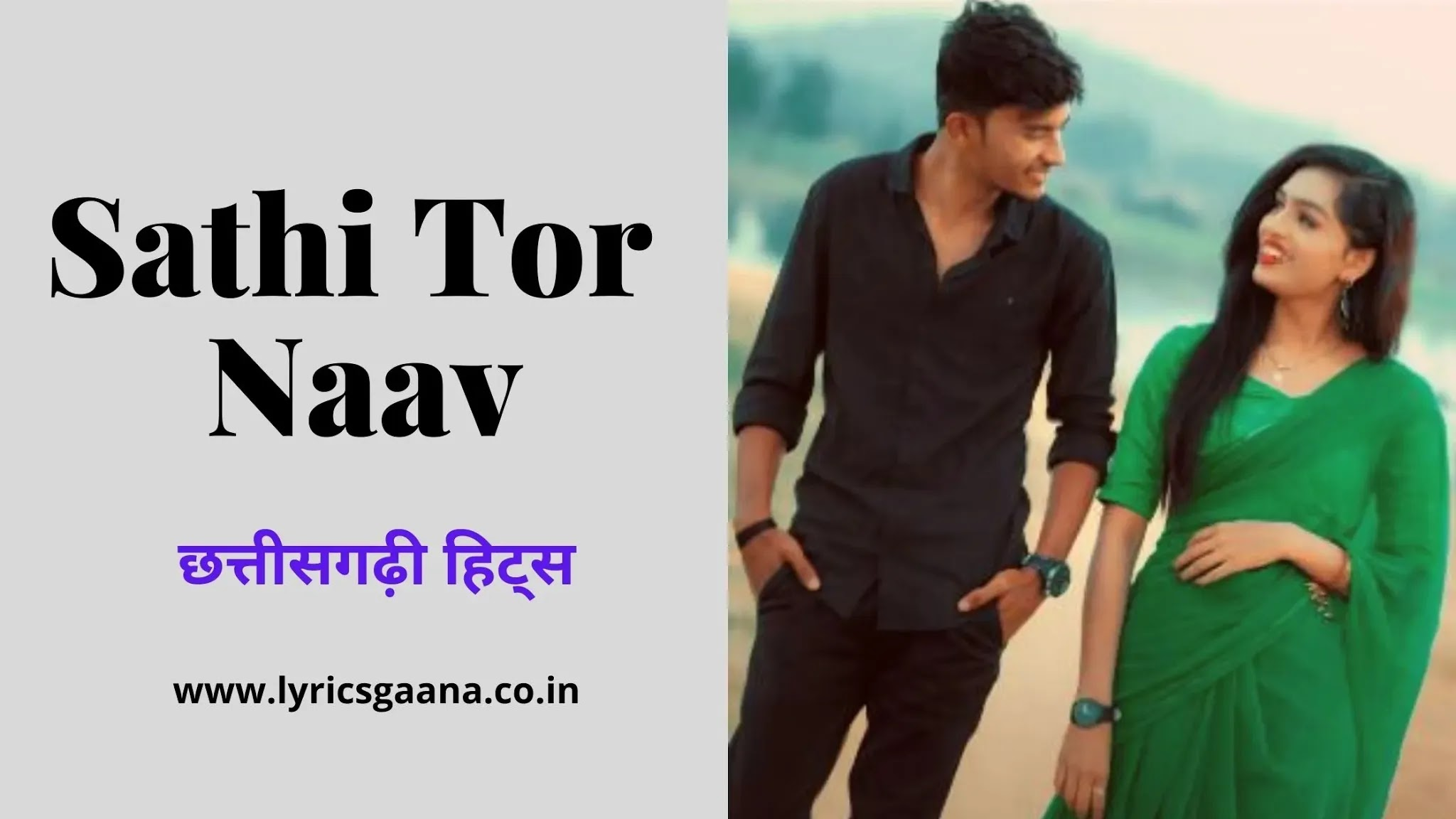 साथी तोर नाव Sathi Tor Naav Cg Song Lyrics | Chhattisgarhi Gana