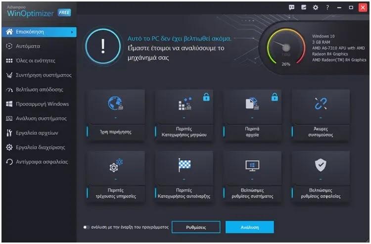 Ashampoo WinOptimizer FREE : Βελτιστοποιήστε και επιταχύνετε τον υπολογιστή σας