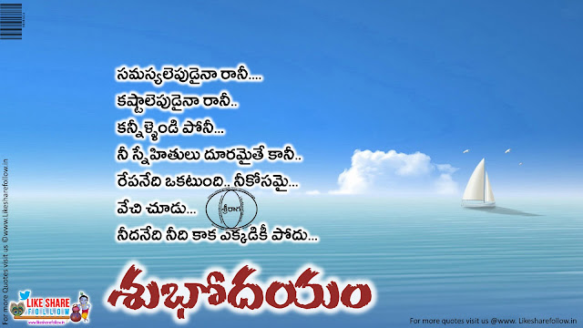 good morning telugu quotations images