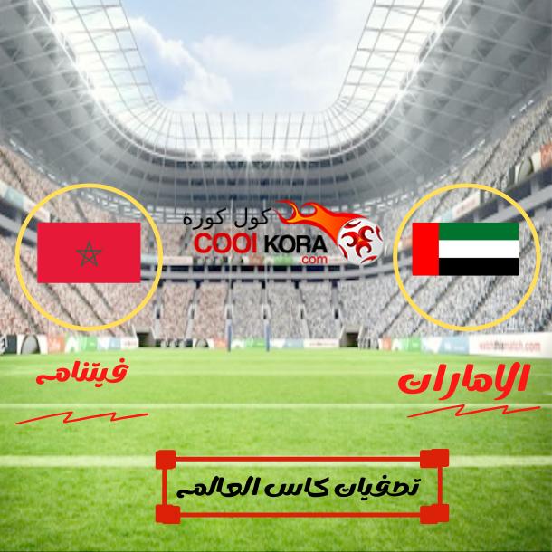 تقرير مباراة الامارات وفتنام تصفيات كأس العالم اسيا 2020