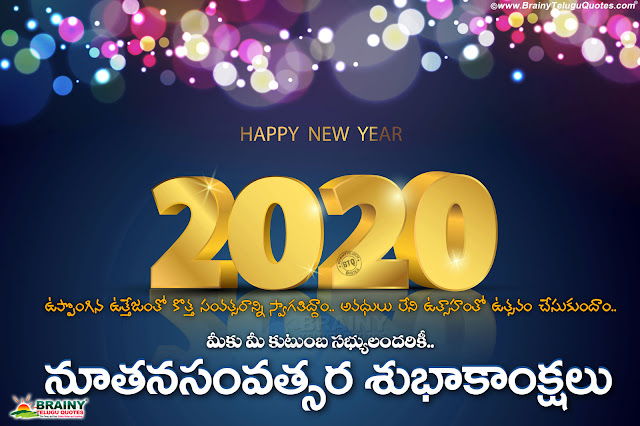 happy new year greetings in telugu, telugu new year wallpapers quotes, new year messages in telugu