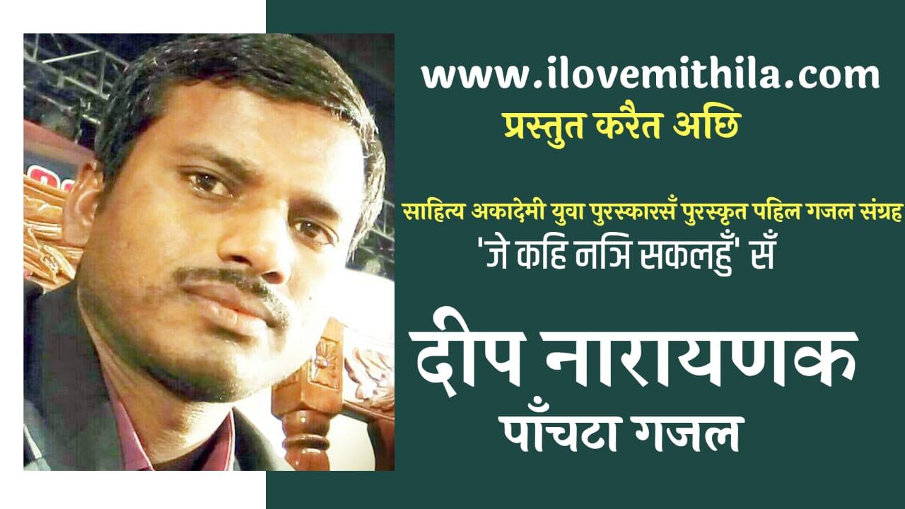 दीप नारायण विद्यार्थीक पाचँटा मैथिली गजल