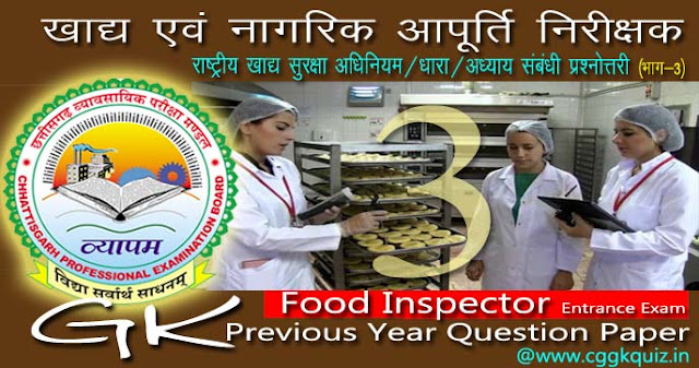 these cg vyapam (fcsi) exam related the essential commodities act for food inspector previous year question paper in hindi, consumer protection and national food security act/ section/ schedule/ chapters/ rules to the state food and nutrition security act, competitive exam objective question and answer gk quiz pdf, online gk test (छत्तीसगढ़ व्यापम परीक्षा प्रश्न-उत्तर) etc.
