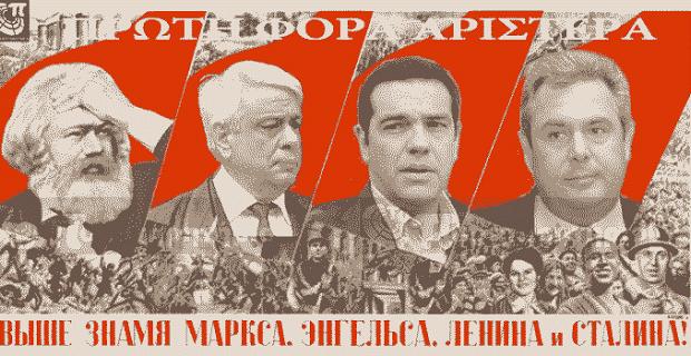 Αποτέλεσμα εικόνας για Ενομενη η δεξια με τους κομμουνιστες