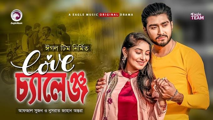 Love Challenge | লাভ চ্যালেঞ্জ | New Natok 2019 | Afjal Sujon, Ontora | Bangladeshi New Drama