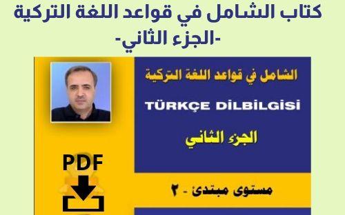 تحميل كتاب الشامل في فواعد اللغة التركية