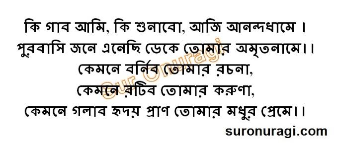 Ki Gabo Ami Ki Shunabo Lyrics (কি গাব আমি কি শুনাবো)