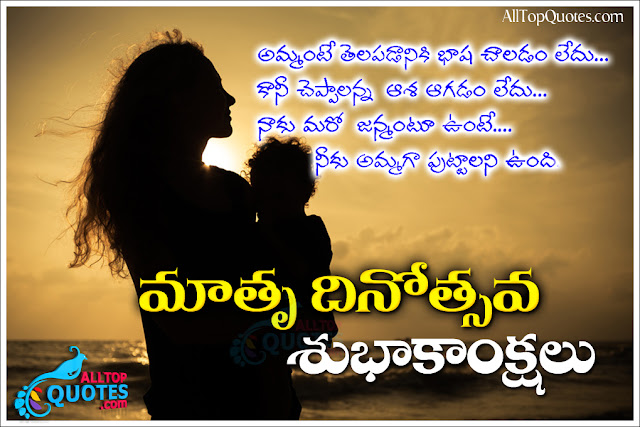 All Top Telugu 2016 Happy Mothers Day Quotes Greetings Wishes Images