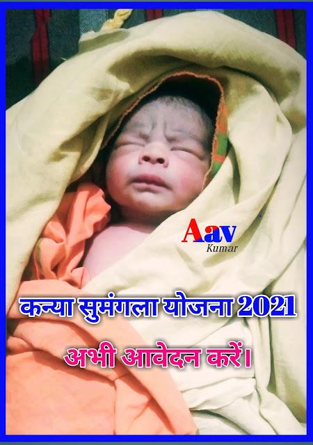 Uttar Pradesh Kanya sumangala scheme 2021 hindi