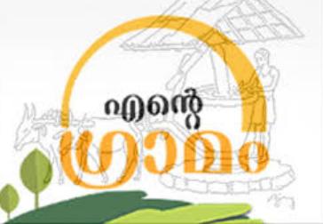 Ente gramam kavitha lyrics in malayalam