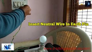 inserting wire in earth pin